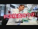 PCR検査に騙される一般大衆? ウィルスの有無を見るものではなかった!