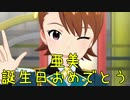 【亜美誕】日刊ひびたか第2036号 「LEADER!!」