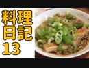 ねぎ【水銀ズキッチン】