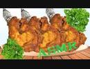 音フェチ【咀嚼音】ASMR!骨付きチキン(唐揚げ)を食べてみた♪