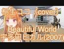 桐生ココ(cover)「Beautiful World 」: 宇多田ヒカル(2007)【2020/05/20】