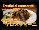 ちゃちゃっと簡単絶品前菜「ホタルイカのクロスティーニ」/ Crostini ai calamaretti.