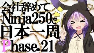 会社辞めてninja250で日本一周 Phase 21