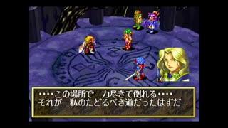 1997年12月18日 ゲーム グランディア 名場面 「ミューレン」(BGM ミューレン)