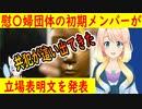 【韓国の反応】なんだかんだで日本が悪いw挺隊協設立メンバーが立場表明分を発表! 【世界の〇〇にゅーす】