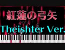 【ピアノ】紅蓮の弓矢 - Theishter version - Linked Horizon -【Synthesia】