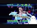 【FGO】マリーシステム 2020年(5月)版【ゆっくり】
