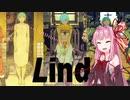 【歌うボイスロイド】リンダのテーマ【琴葉茜】