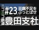 ニコニコ鉄道豊田支社#23【A21C】