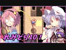 【ゆっくり実況】迷宮マスターを目指すレミさとのレミャードリィ ぱ~と10