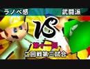 【第十一回】64スマブラCPUトナメ実況【二回戦第三試合】