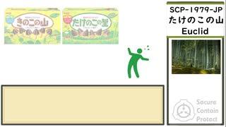 【ゆっくり紹介】SCP-1979-JP【たけのこの
