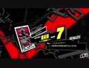 ペルソナ5R実況プレイ32のおっさんがペルソナ5Rで高校生怪盗団とたわむれる(≧▽≦)165