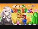 【VOICEROID実況】マリオ3をクリアします_world4【スーパー...