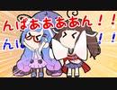 んぱあああああん!!【VOICEROID劇場】