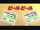 ビールビール【合作単品】