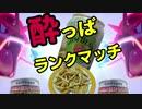 【ポケモン剣盾】酔っぱランクマッチ14【飲酒実況】