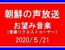 【NK-POP】朝鮮の声放送音楽リクエスト【109/5/21】