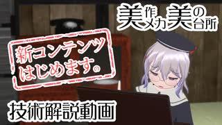 【新コンテンツ】技術解説動画