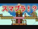 【スーパーマリオメーカー2】スマブラを再現したコースがヤバすぎるw 【世界のコース実況プレイ】