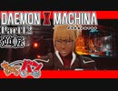 【DXM】たかしのデモンエクスマキナ【DAEMON X MACHINA】【実況Part12】