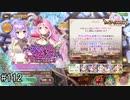【実況】 少女のつむぐ夢の秘跡 【あいりすミスティリア!】 part112