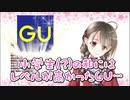 しまむら民 楠栞桜、GUの域に達せず
