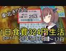 【東北きりたん】1日食費324円生活 PART1【貧乏飯】