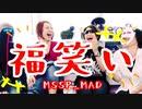 【MAD】笑顔がうつる魔法