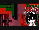 【オリキャラ実況】黒髪眼鏡と「血塗られた天女伝説」#6