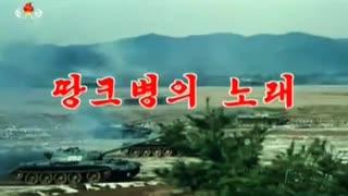 【☎北朝鮮音楽】タンク兵の歌(戦車兵の歌)【タンク永田:擬似ステレオ】