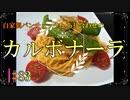 【料理】自家製パンチェッタとあり合わせのカルボナーラ #83