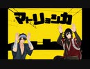 【MMD刀剣乱舞】マトリョシカ【陸奥守・和泉守】