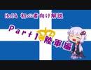 【hoi4】ギリシャキチゆかりさんのhoi4初心者向け解説Part.1陸軍編【結月ゆかり解説】