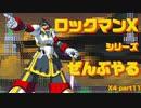 【ロックマンX4】ロックマンXシリーズ全部やる4 part11【カーネル】