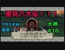 クサナギ村探索!!!里見八犬士現る!!!【大神絶景版】#10