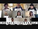 今日からやる会議 2020/5/23放送分