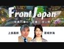 【Front Japan 桜】外務省はいつ覚醒するのか? / 尖閣実効支配への具体的提言[桜R2/5/22]