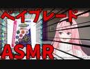 【ASMR】ベイブレードASMRをする新人女装Vtuber【月下カオル】