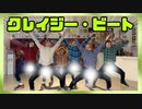 第36位:クレイジー・ビート 踊ってみた【リアルアキバボーイズ】