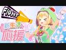 【カエルのエール】ファイトー!センパイ!