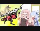 【前編】琴葉姉妹ファンと導きの青いちゃんs 対戦!激おこ...