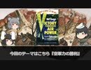 ゆっくりとディズニーアニメと #14 【空軍力の勝利】