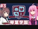 琴葉茜の学園運営日誌 #03【Academia : School Simulator】