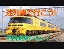 【迷列車で行こう】5回の塗装変更を受けてしまったキハ183系 JR九州
