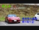 【動画裏話】過去の車載動画裏話 02