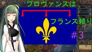 【EU4】プロヴァンスはフランス頼み part3