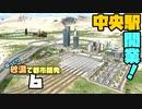 【Cities:Skylines】ゆっくり砂漠で都市開発 Part6【ゆっくり実況】