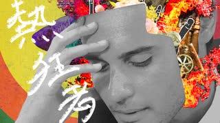 rorero - 熱狂者/鏡音リン・レン