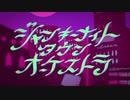 【ROOT FIVE】ジャンキーナイトタウンオーケストラ【歌ってみた】